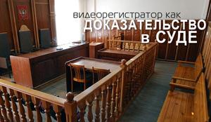 Доказывая вину в суде, можно сослаться на показания видеорегистратора