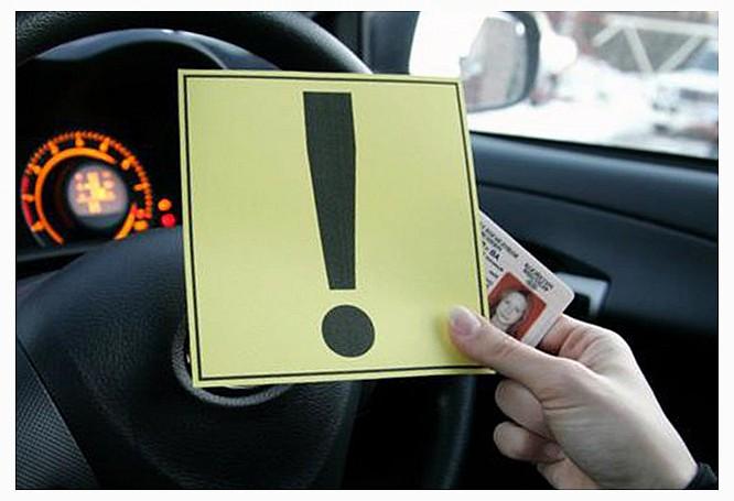 Водителей новичков планируют ограничить в скорости