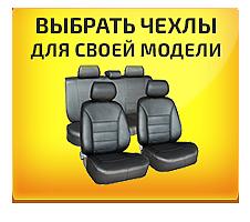 выбрать чехлы на сиденья