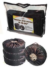Усиленные чехлы для хранения колес и шин (4 шт)