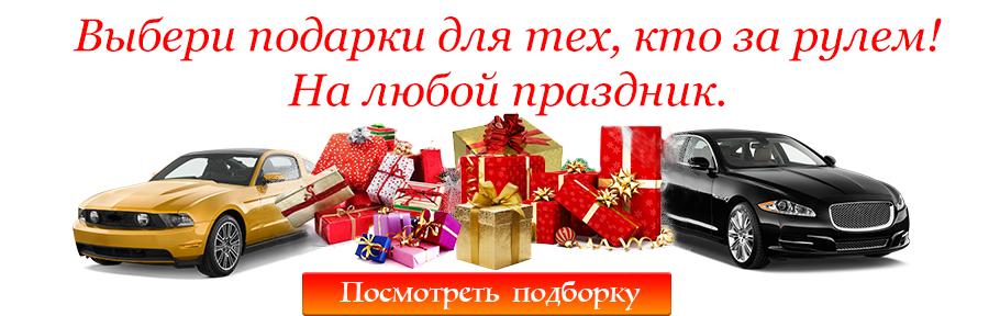 подарки автомобилистам на новогодний праздник