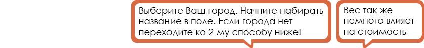 калькулятор доставки автоаксессуаров по России